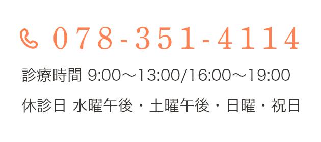 078-351-4114 診療時間 9:00~13:00/16:00~19:00 休診日 水曜午後・土曜午後・日曜・祝日