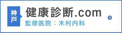 安心・安全・健康診断.com 監修医院:木村内科