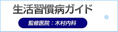 生活習慣病ガイド 監修医院:木村内科