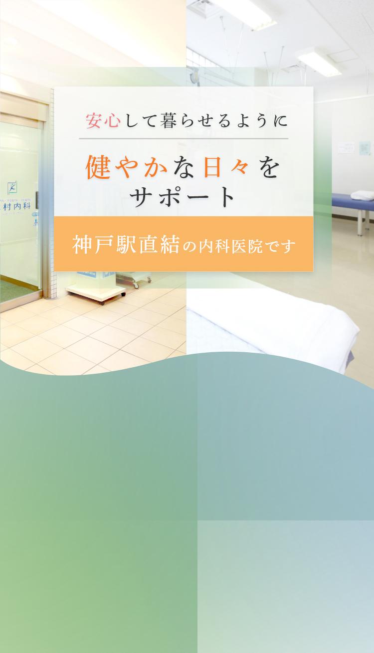 安心して暮らせるように健やかな日々をサポート 神戸駅直結の内科医院です